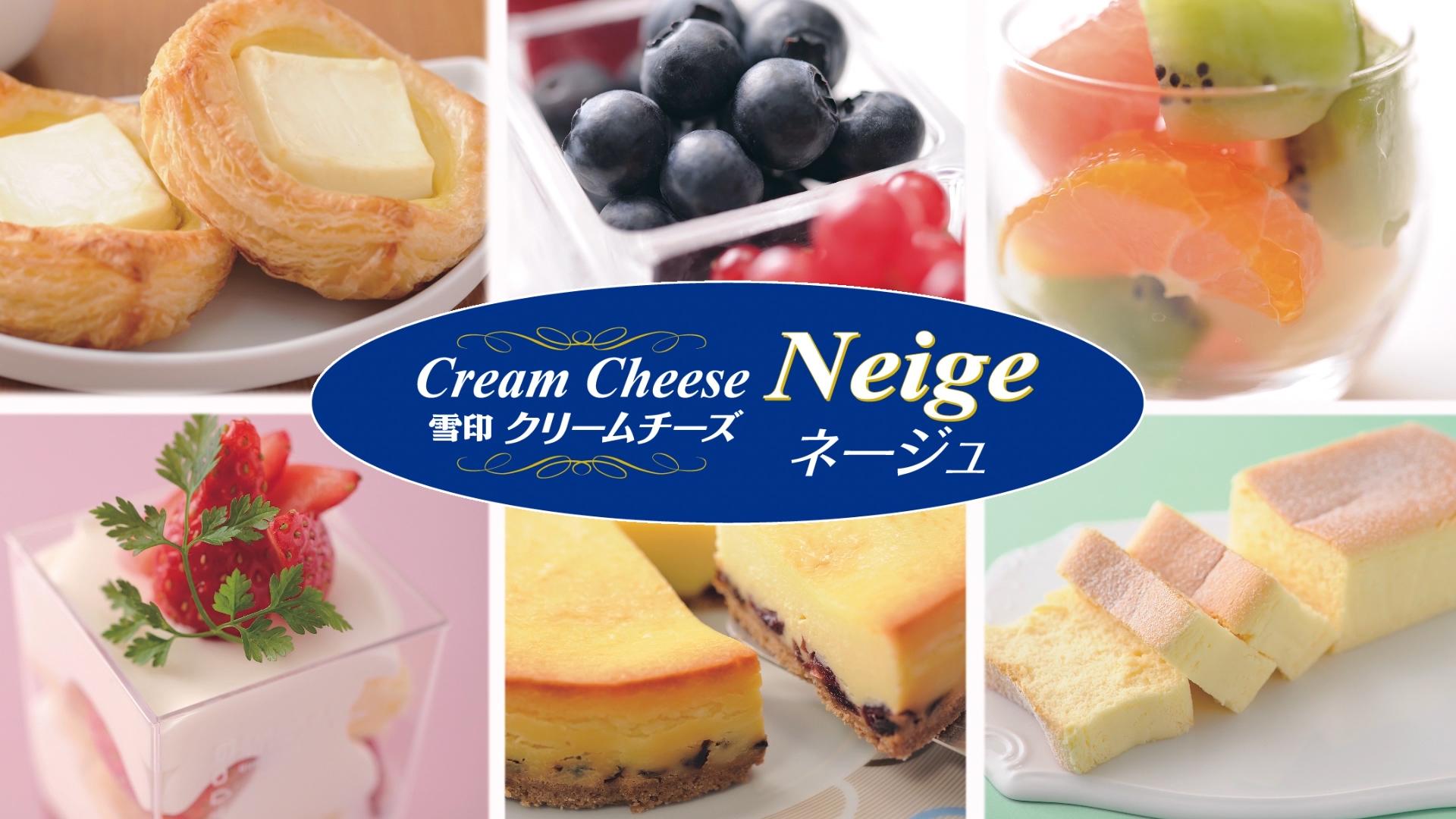 雪印クリームチーズ Neige