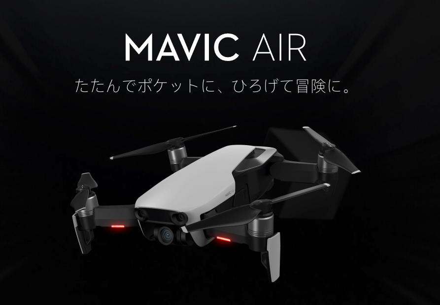 最新ドローン DJI Mavic Air | 小型・ハイクオリティ